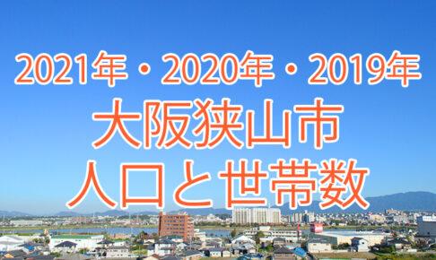 【2021年・2020年・2019年】大阪狭山市の人口と世帯数の推移を調べました