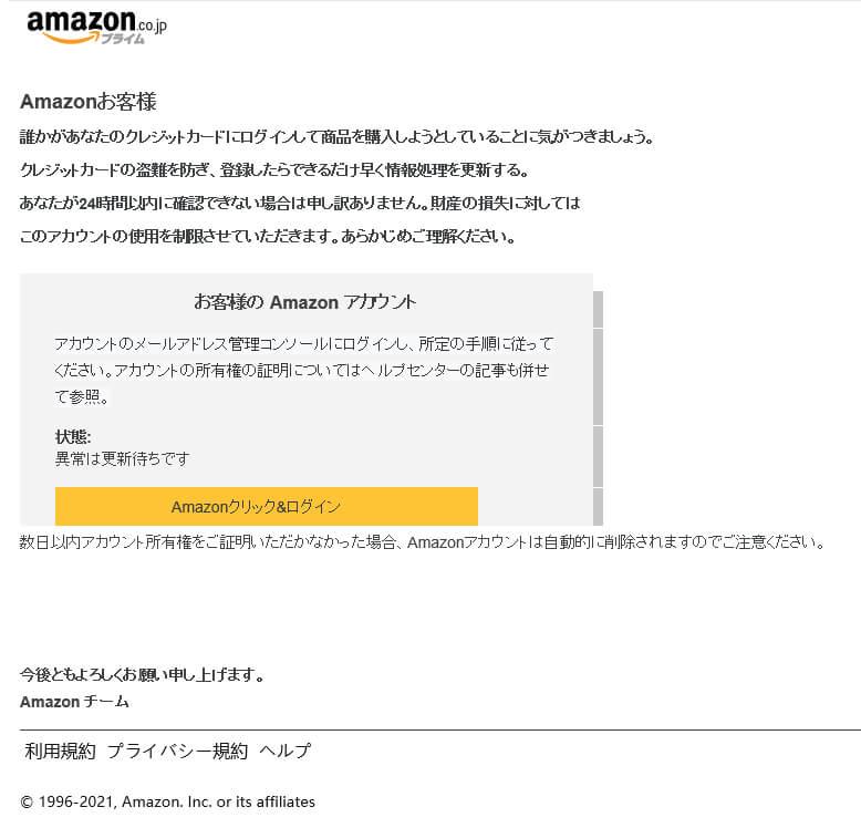 【重要】Amazon-Services-Japan-アカウント異常