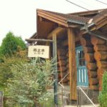 2019-11-20【天然素材を使った雑貨屋「布土木(ふどき)」】西山台の住宅地に溶け込み木の温かみを感じるログハウスを見つけました (1)