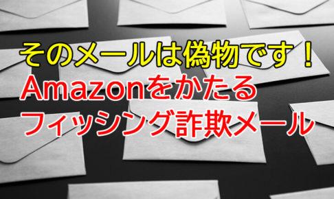 【そのメールは偽物です!】Amazonをかたるフィッシング詐欺メールにご注意ください