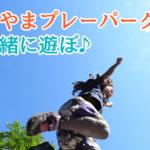 【みんなで遊びましょう♪】「さやまプレーパーク」が副池オアシス公園で2019年11月24日に開催されます