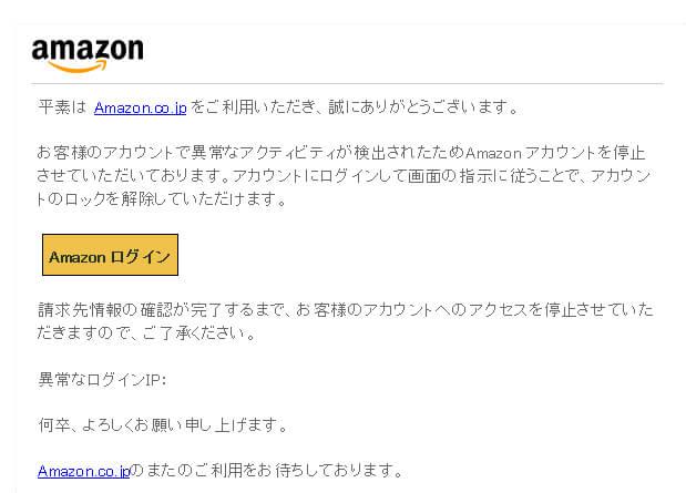 件名「Amazon.co.jp-アカウント所有権の証明(名前、その他個人情報)の確認」