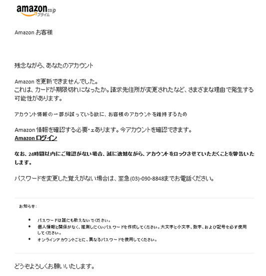 件名「Amazon.co.jp にご登録のアカウント(名前、パスワード、その他個人情報)の確認 [TIME]」