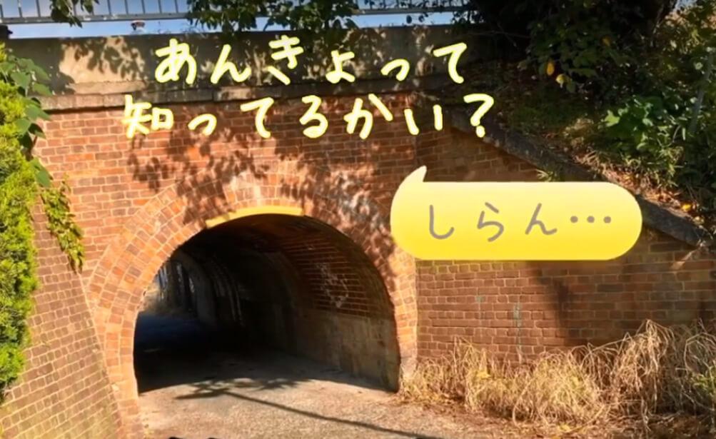 難読漢字【暗渠】、大阪狭山市探検隊、7つの暗渠を探してみた。そして歌にしてみた。2
