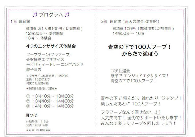 「青空の下で100人フープ!からだで遊ぼう!」が大阪狭山市立西小学校で2019年11月17日に開催