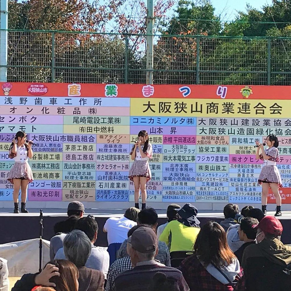 大阪狭山市立野球場で開催された「産業まつり2019」に行ってきました (1)