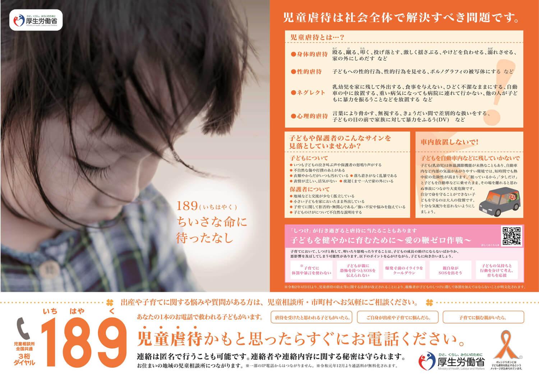 児童虐待防止推進月間