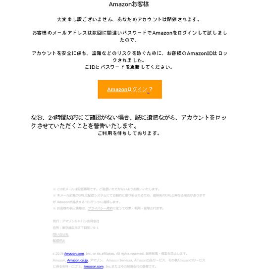 件名「Amazon Services Japan重要!Amazon ID情報問題」