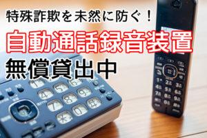 【不審な電話が減少!】電話でかかってくる特殊詐欺を未然に防ぐ「自動通話録音装置」を無償で貸し出し中【大阪狭山市】
