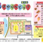 「第9回さやりんピック」がさやか公園で2019年11月24日に開催されます (1)