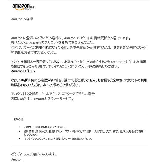 件名「Amazon. co. jp にご登録のアカウント(名前、パスワード、その他個人情報)の確認」