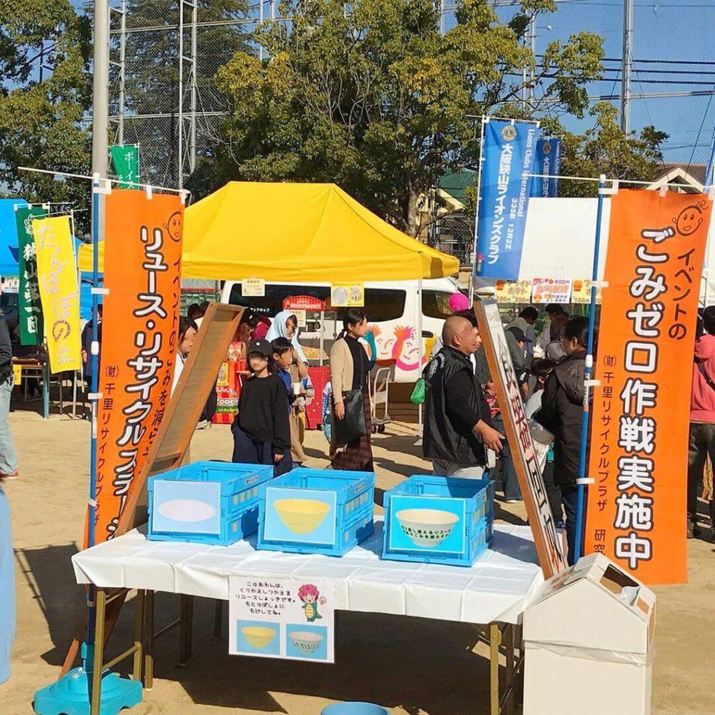 大阪狭山市立野球場で開催された「産業まつり2019」に行ってきました (3)