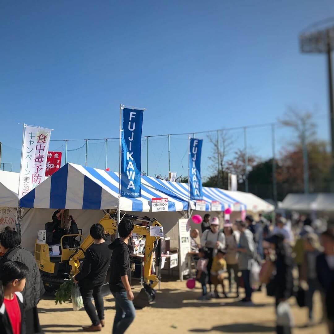 大阪狭山市立野球場で開催された「産業まつり2019」に行ってきました (8)