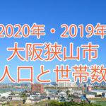 【2020年・2019年】大阪狭山市の人口と世帯数の推移を調べました