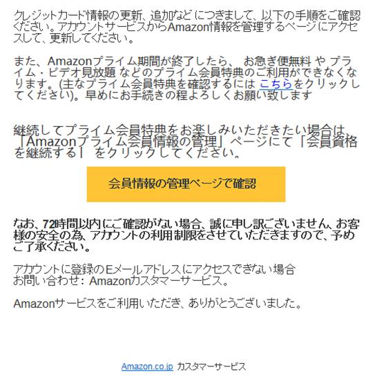 件名「Amazonプライムの自動更新設定を解除いたしました!」