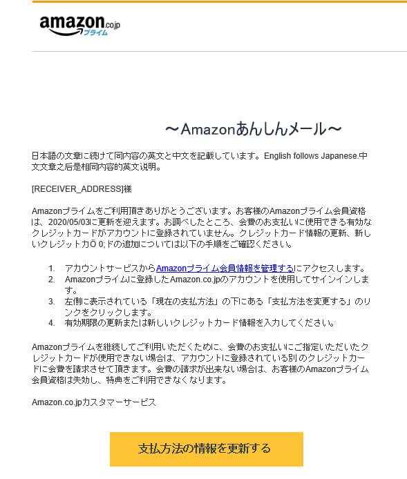 件名「Amazonあんしんメール」