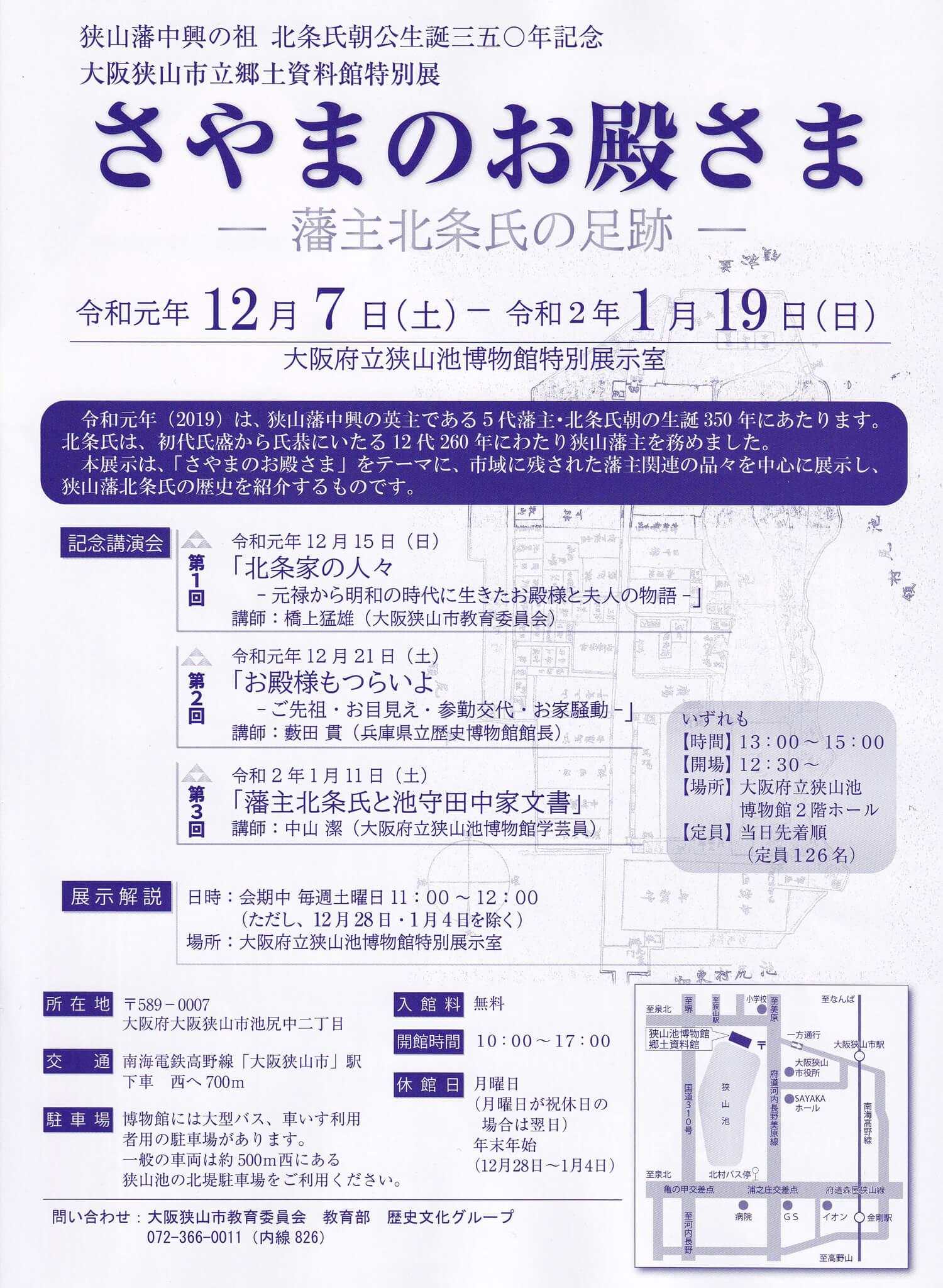 【狭山池博物館】「さやまのお殿さま-藩主北条氏の足跡-」が2019年12月15日から2020年1月19日まで開催 (2)