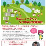 「狭山ニュータウン50周年記念講演会」を開催されます