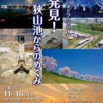 【SAYAKAホール 小ホール】狭山池シンポジウム2019「再発見!狭山池からのめぐみ」が11月16日(土曜日)に開催 (2)