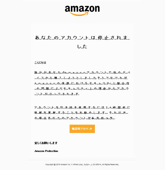 件名「あなたのAmazonアカウントはセキュリティ上の理由で中断されました」