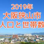 【2019年】大阪狭山市の人口と世帯数の推移を調べました