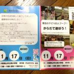 「青空の下で100人フープ!からだで遊ぼう!」が大阪狭山市立西小学校で2019年11月17日に開催3