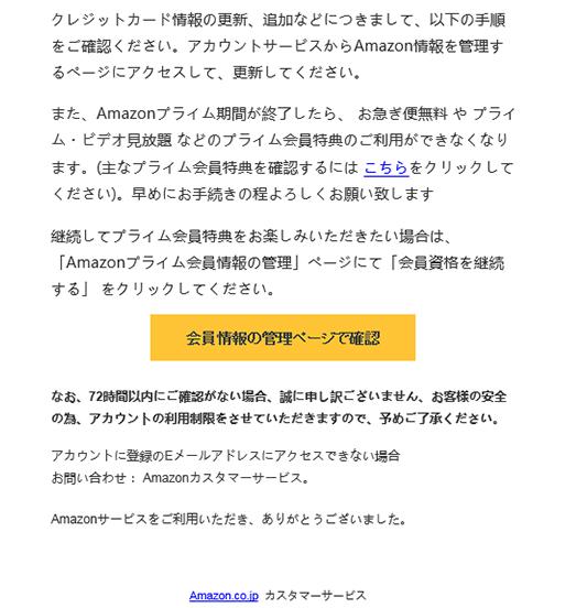 件名「Amazon に登録いただいたお客様に、Amazon アカウントの情報更新の知らせです」