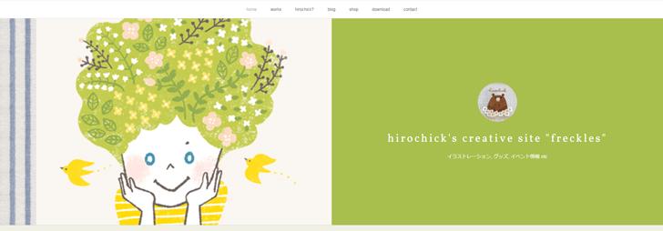 hirochick-ホームページ