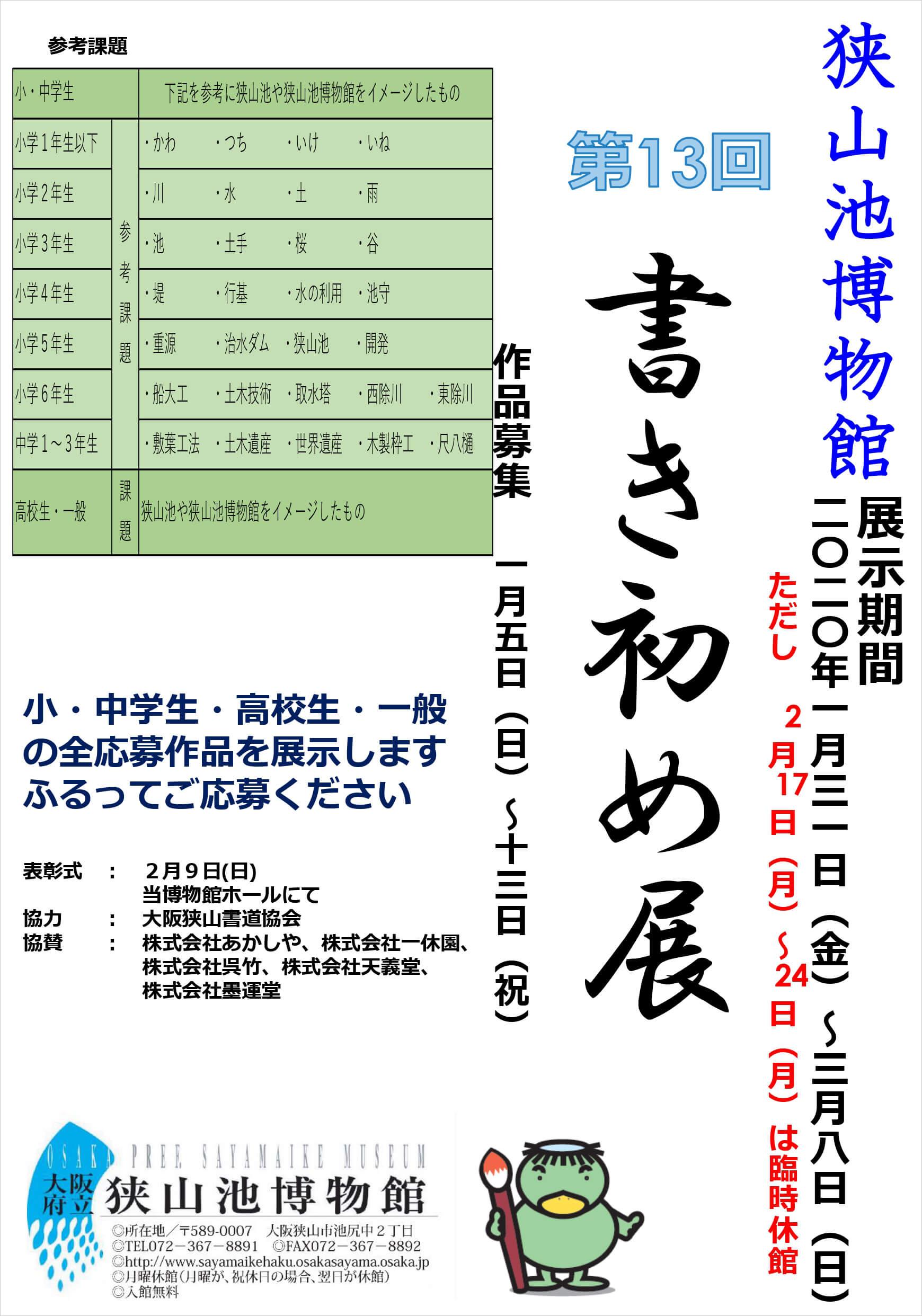 狭山池博物館にて「第13回-書き初め展」作品を募集