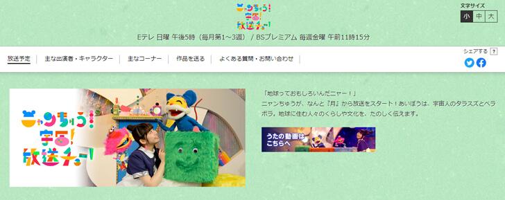 【NHK-ニャンちゅう!宇宙!放送チュー!】新挿入曲のメインビジュアルを、絵本作家「Katy」さんが担当!