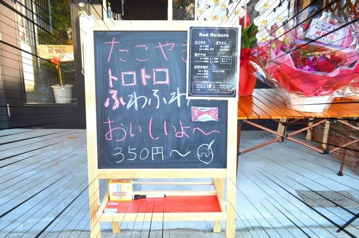 【トロトロふわふわ~♪】たこ焼きBAR「Red Reborn(レッドリボーン)」が、イオン金剛店前に2019年12月6日オープン