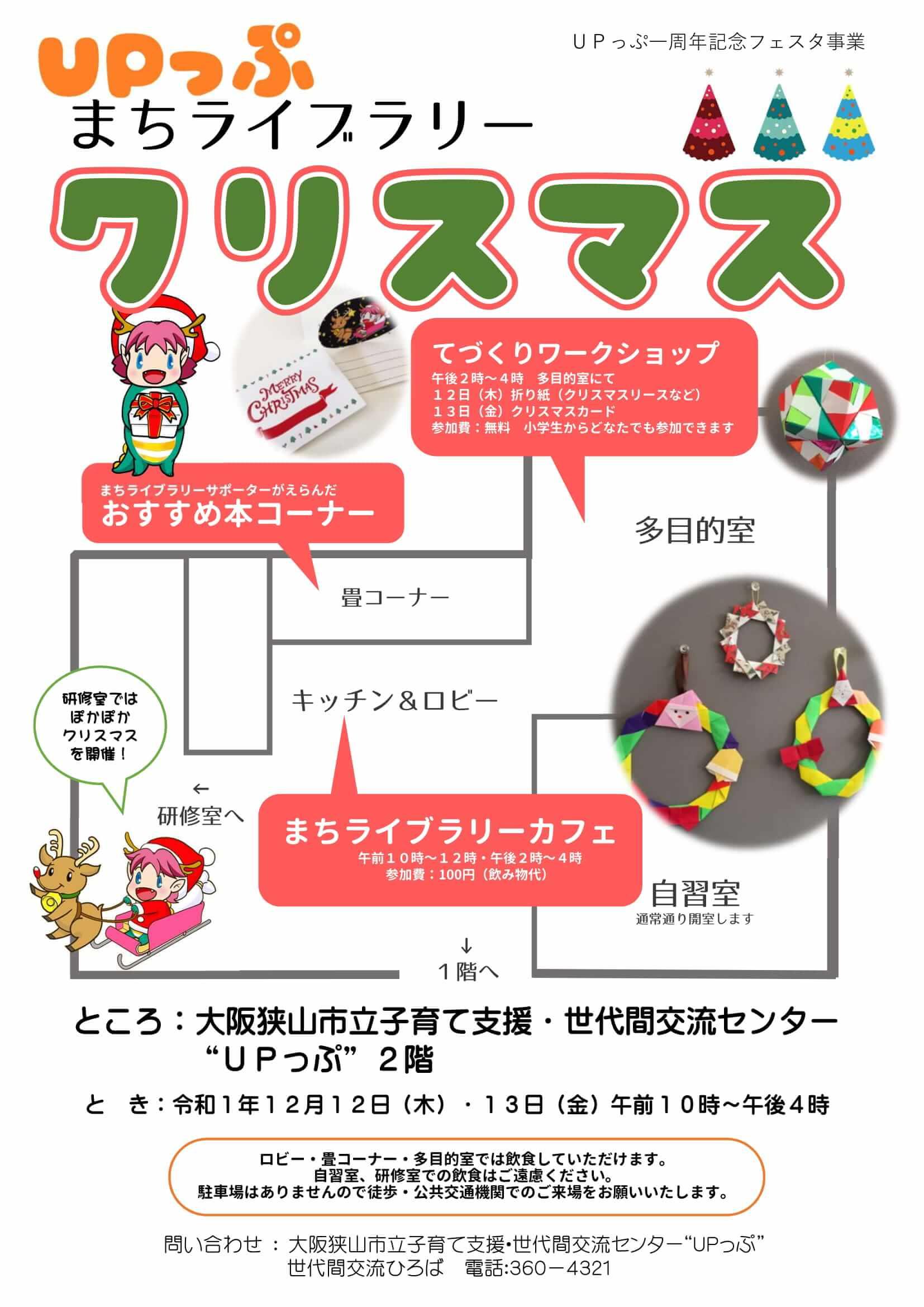 【UPっぷ】「まちライブラリークリスマスイベント」が2019年12月12日・13日に開催されます