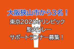 【大阪狭山市内から3名!】堺市を通過する東京2020オリンピック聖火リレーの「サポートランナー」を募集