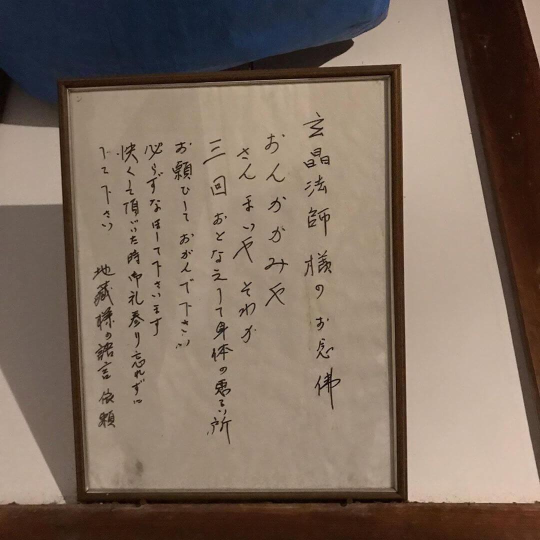 茱萸木6丁目付近を散歩途中に、お地蔵さま「玄昌法師地蔵尊」を発見しました (2)