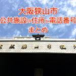 【大阪狭山市】公共施設の住所と電話番号まとめ