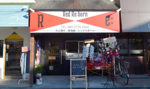 たこ焼きBAR「Red Reborn(レッドリボーン)」