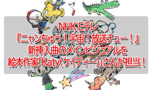 【NHK-Eテレ】『ニャンちゅう!宇宙!放送チュー!』新挿入曲のメインビジュアルを、絵本作家「Katy(ケイティー)」さんが担当!!