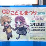【遊びに来てね♬】「新春こどもまつり2020」が、市立公民館で2020年1月12日に開催 (3)