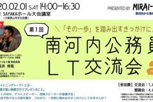 【MIRAI-HUB】市町村職員限定の交流イベント「第1回南河内公務員LT交流会」が、2020年2月1日に開催