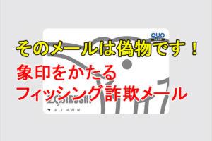 【実名入り】象印を装った「QUOカード当選」のフィッシング詐欺メールにご注意ください