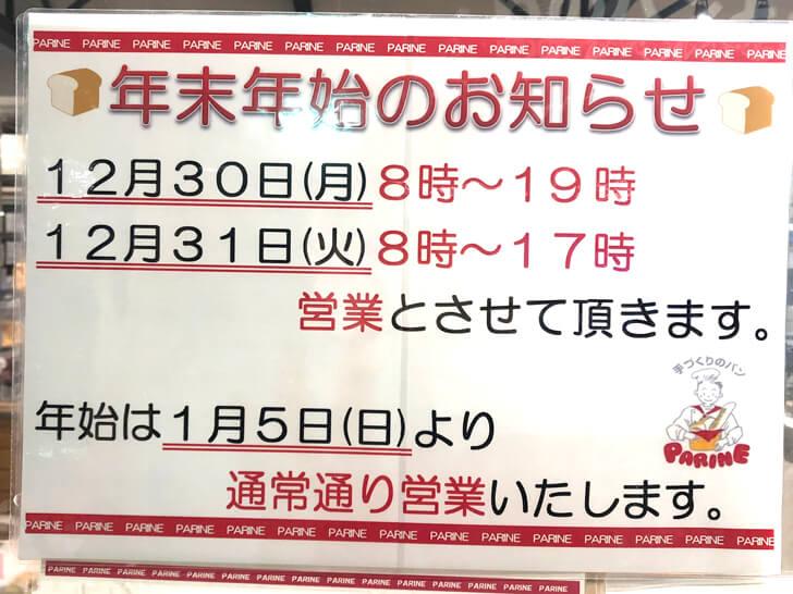 【創業祭】手づくりパン「パリーネ 狭山店」で、2019年12月25日~30日まで『20クーポン券』を進呈 (2)