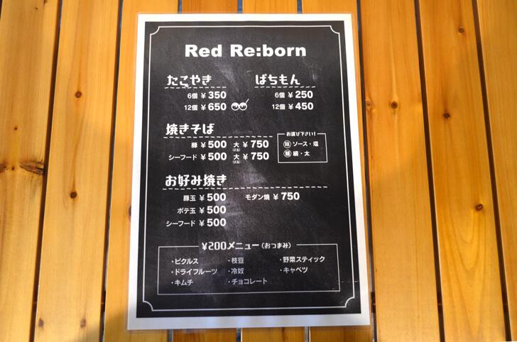 たこ焼きBAR「Red Reborn(レッドリボーン)」が、イオン金剛店前に2019年12月6日オープン (5)