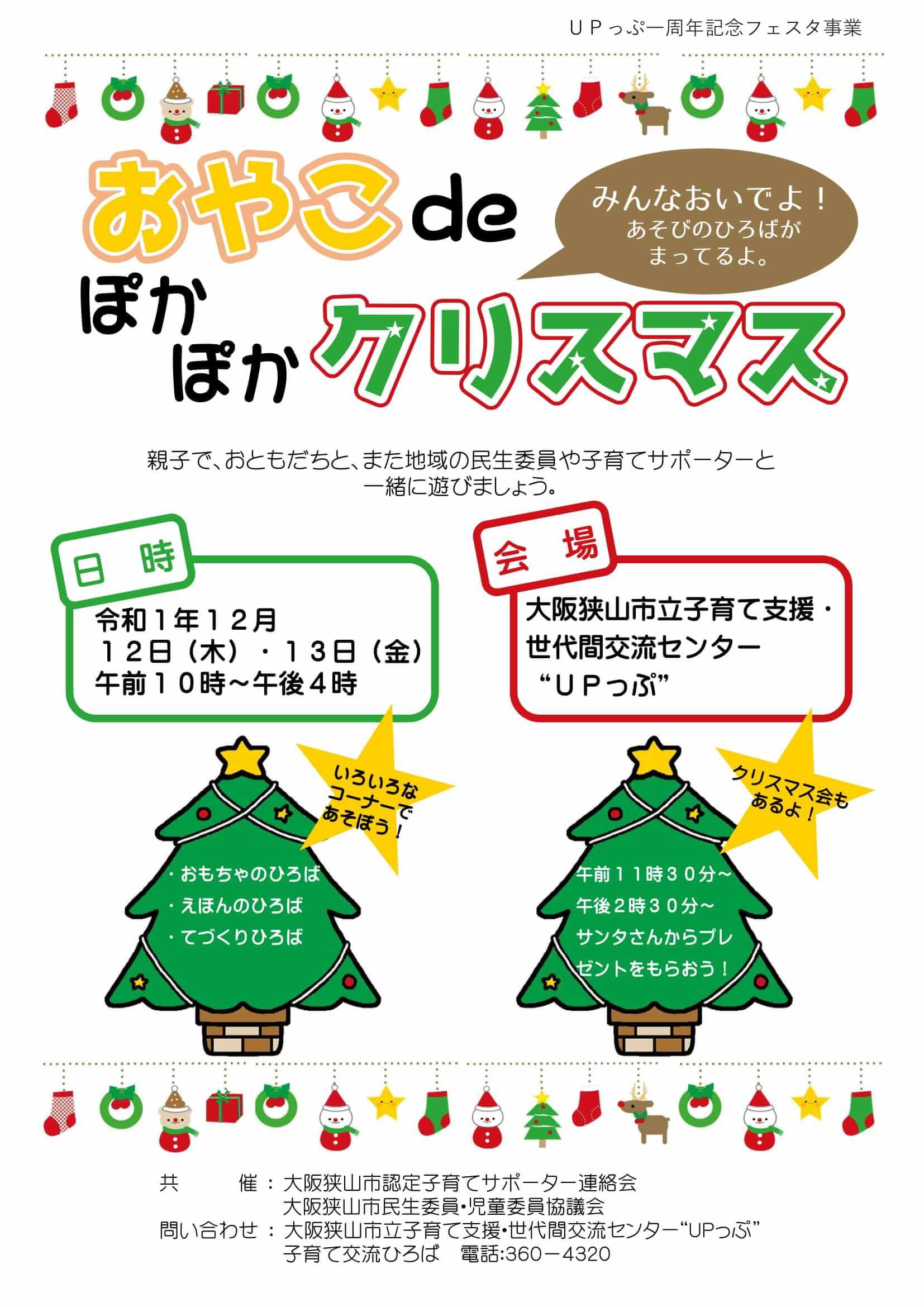 【UPっぷ】「おやこdeぽかぽかクリスマス」が2019年12月12日・13日に開催されます1