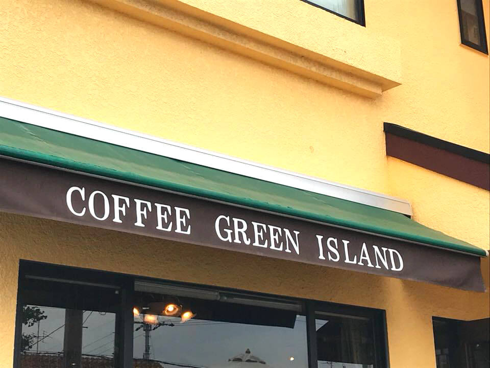 コーヒー豆・紅茶の専門店「グリーンアイランド」で、歳末セールが2019年12月23日から31日まで開催 (3)