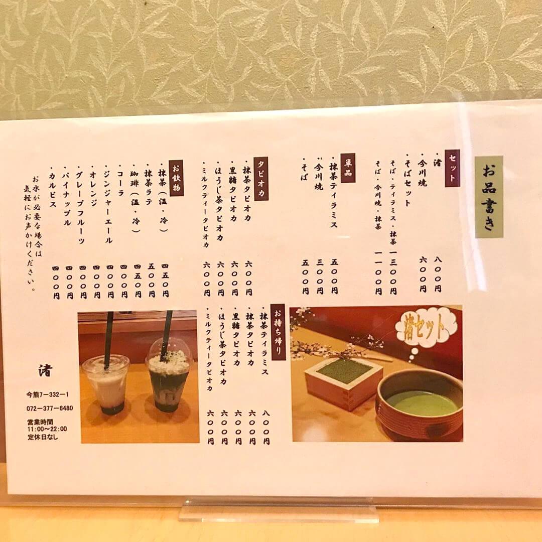 【タピオカドリンク・甘味・お蕎麦】待合茶屋「渚」さんにまた寄ってきました (6)