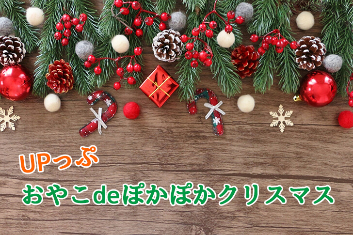 【UPっぷ】「おやこdeぽかぽかクリスマス」が2019年12月12日・13日に開催されます