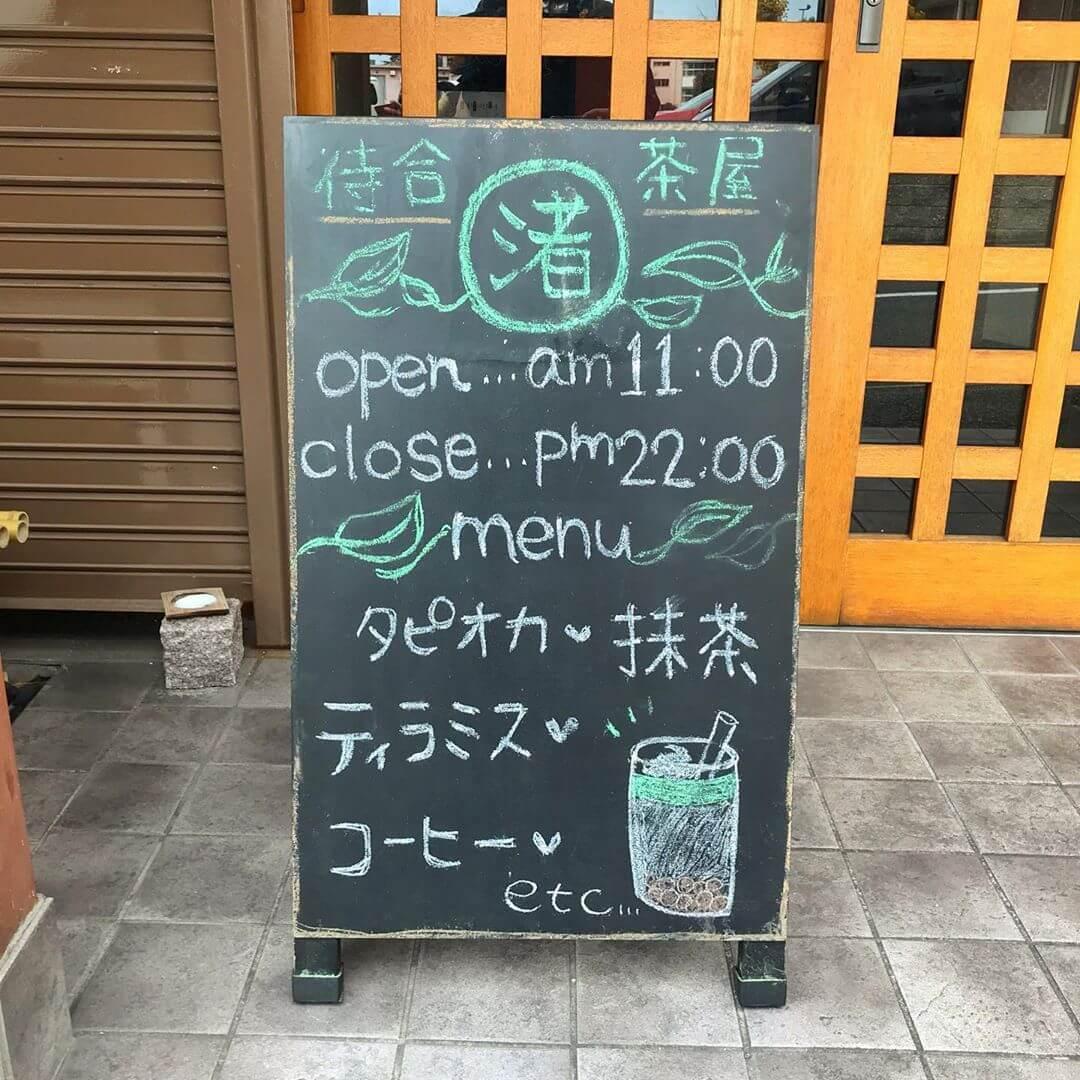 【タピオカドリンク・甘味・お蕎麦】待合茶屋「渚」さんにまた寄ってきました (1)