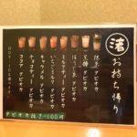 【タピオカドリンク・甘味・お蕎麦】待合茶屋「渚」さんにまた寄ってきました (2)
