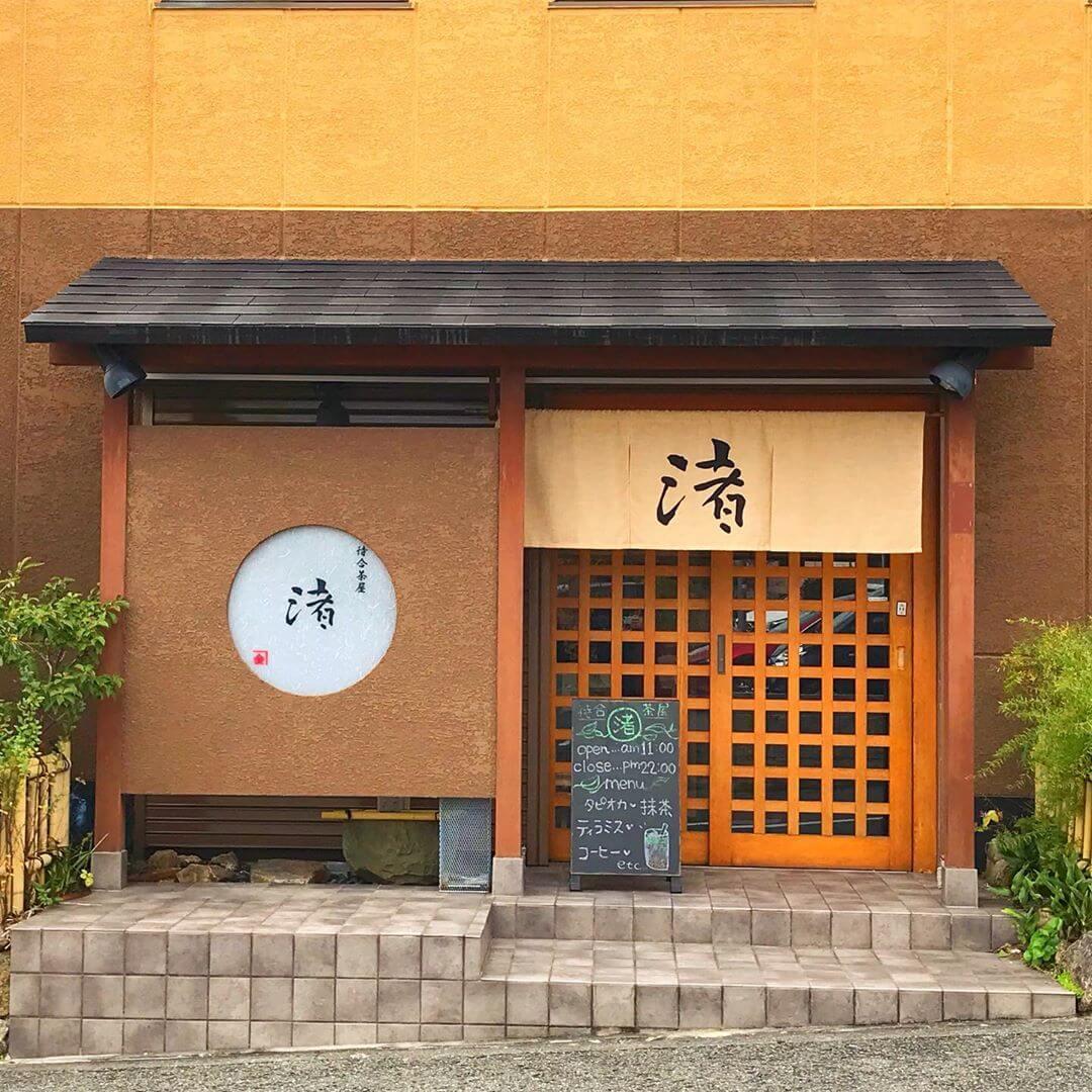 【タピオカドリンク・甘味・お蕎麦】待合茶屋「渚」さんに、また寄ってきました (7)