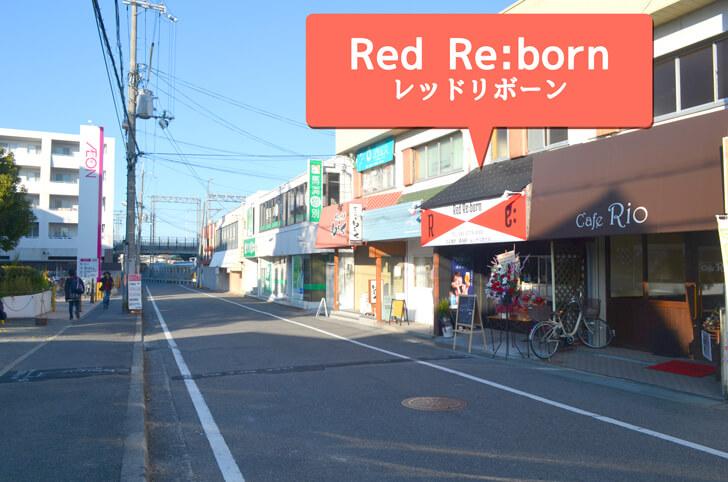 たこ焼きBAR「Red Reborn(レッドリボーン)」が、イオン金剛店前に2019年12月6日オープン (3)
